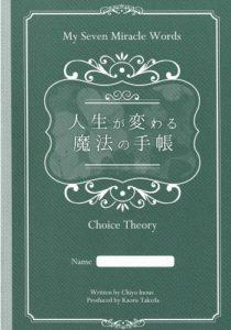 人生が変わる魔法の手帳