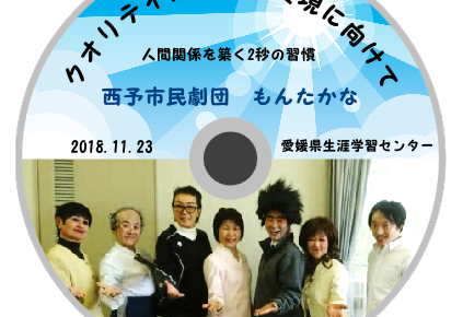 演劇&ラジオドラマ「クオリティスクール実現に向けて」DVD